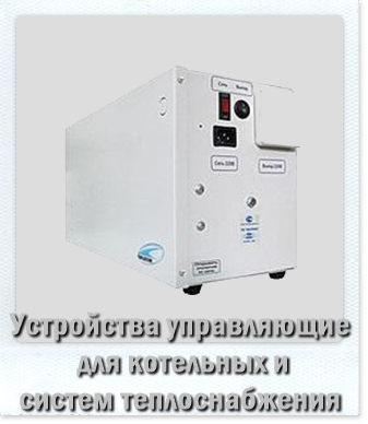 Тепловая автоматика