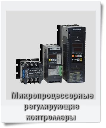 Микропроцессорные регулирующие контроллеры