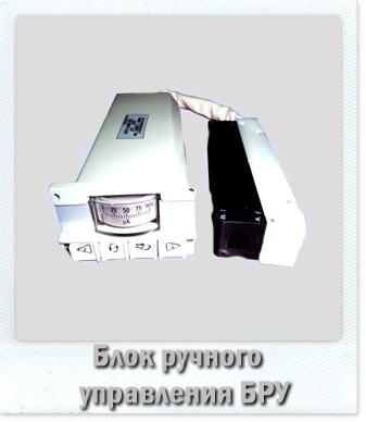 блок ручного управления БРУ