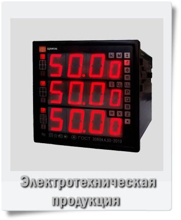 электротехнич прод