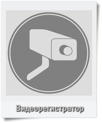 Видеорегистратор INDUSTRIAL 71440803S DVR