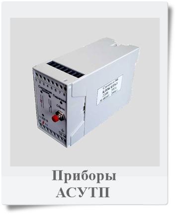 Приборы АСУТП