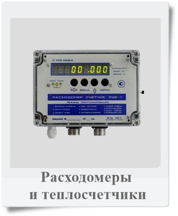 Расходомеры и теплосчётчики