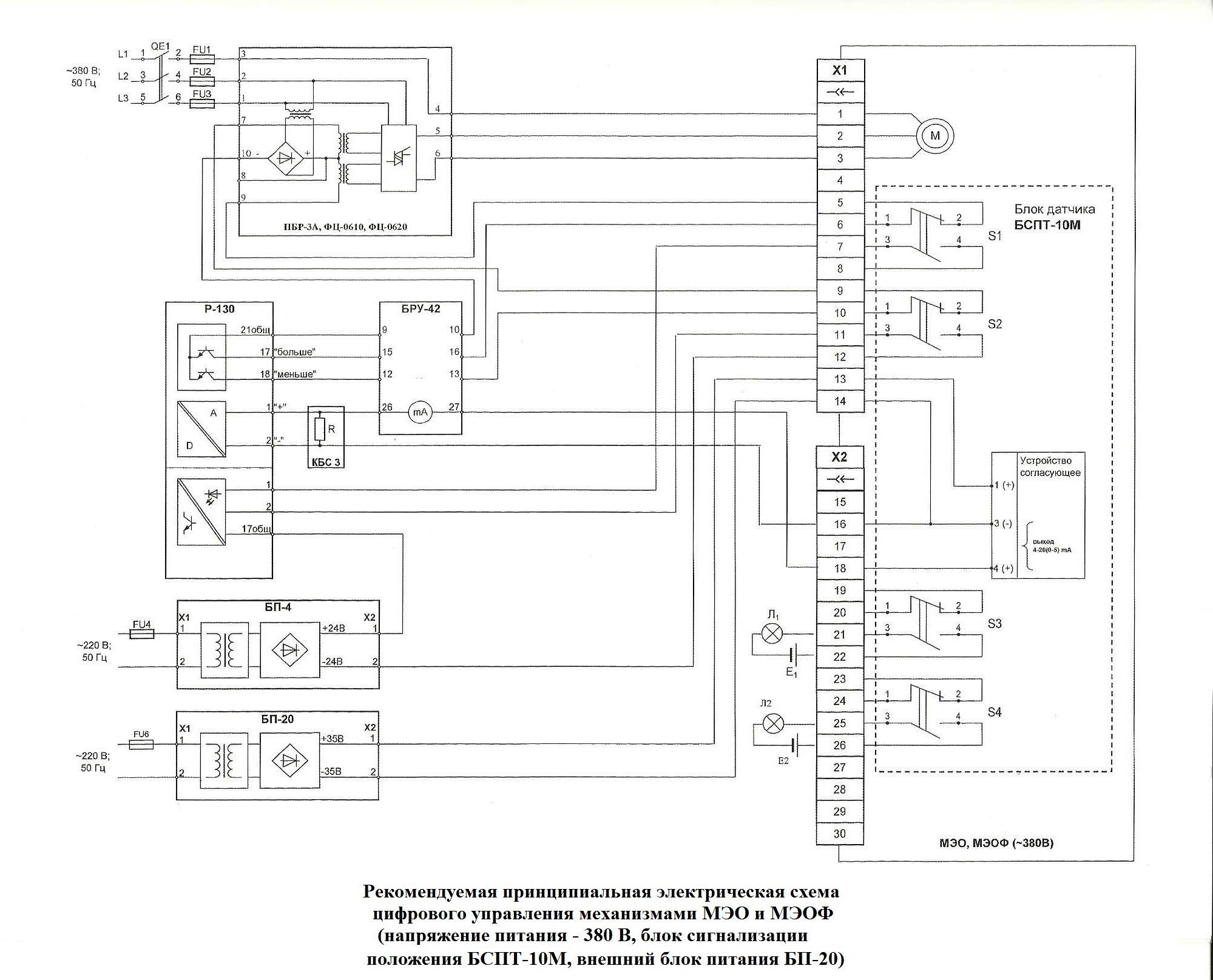 Бру-м схема подключения