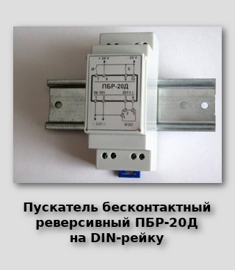 Пускатель бесконтактный реверсивный ПБР-20Д на DIN-рейку