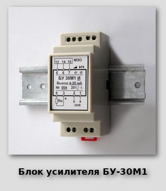 Блок усилителя БУ-30М1