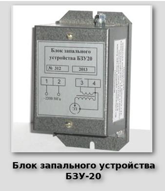 Блок запального устройства БЗУ-20