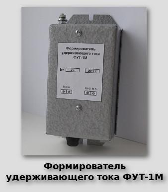 Формирователь удерживающего тока ФУТ-1М
