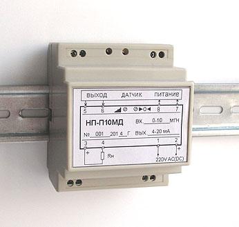 Нормирующий преобразователь НП-П10МД