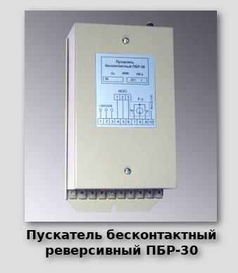Пускатель бесконтактный реверсивный ПБР-30
