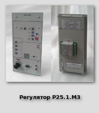 Регулятор Р25.1.М3
